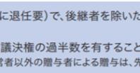 載事業承継成功のために④ ~新・事業承継税制の適用要件は?~