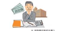 自社株評価額を抑えるにはどうすればいい?