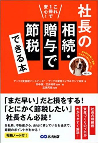 これ1冊で安心! 社長の相続・贈与で節税できる本